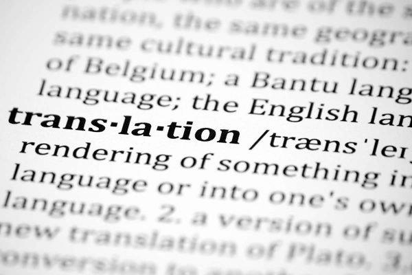 Ultimate Languages Translation Fundamentals